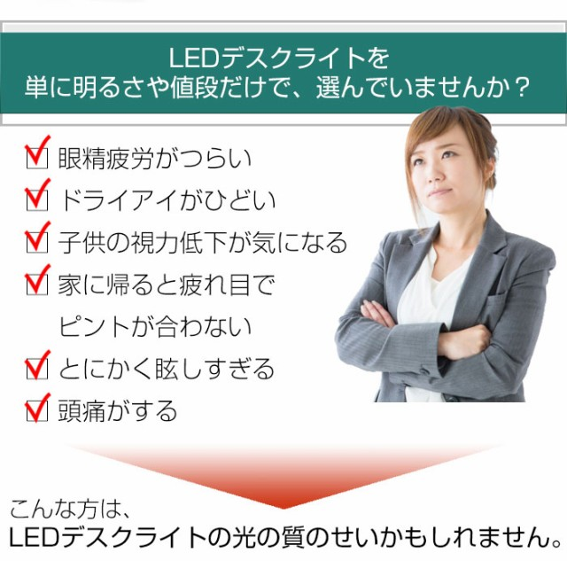 LEDデスクライト明るさや値段で選んでいませんか?