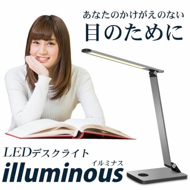 あなたのかけがえのない目にLEDデスクライト lluminous(イルミナス)