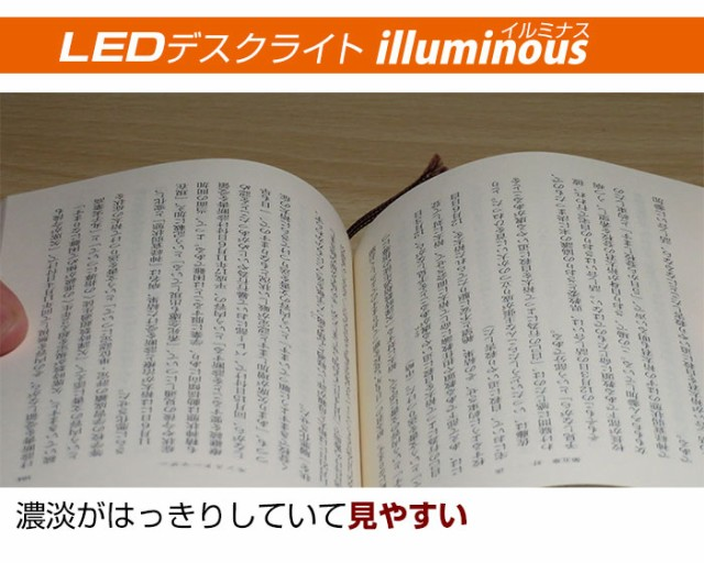 濃淡がはっきりし見やすいLEDデスクライト lluminous(イルミナス)