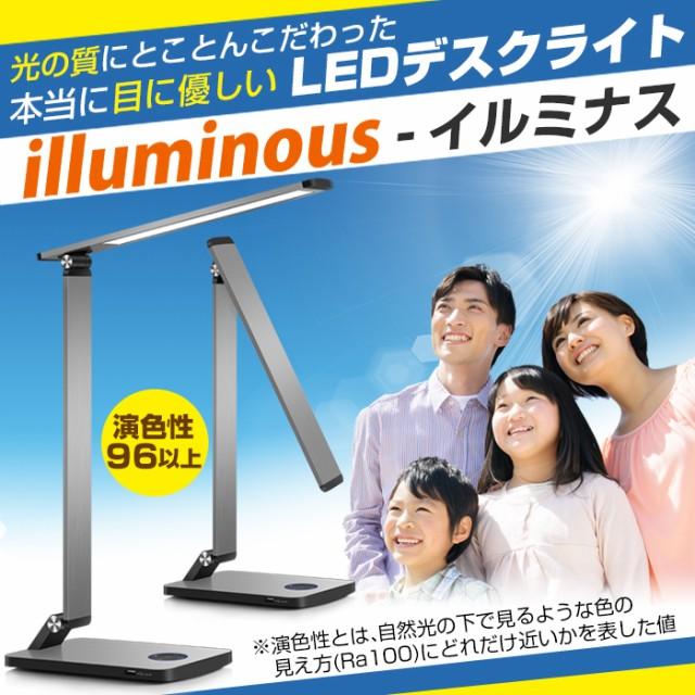 目に優しいLEDデスクライト LEDデスクライト lluminous(イルミナス)