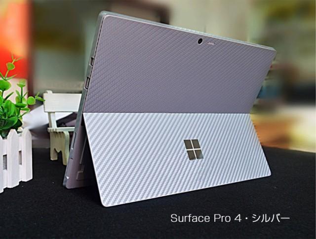 Surface Pro 4本体 背面カバーステッカー