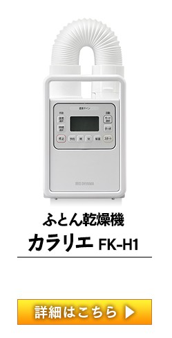 カラリエFK-H1