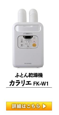 カラリエFK-W1