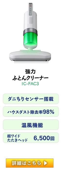 IC-FAC3