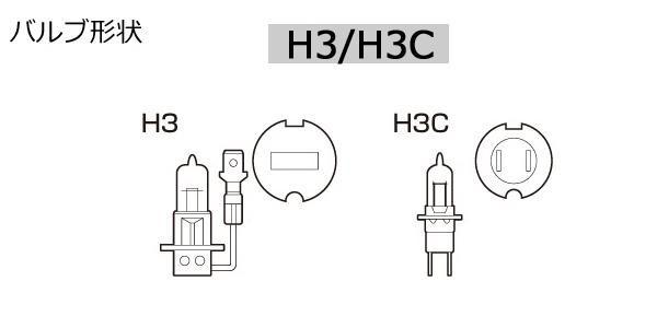 (3000K) ロング強化リレー付 LYZER LZ-0117 イエロー 35W H3/ H3C HIDキット