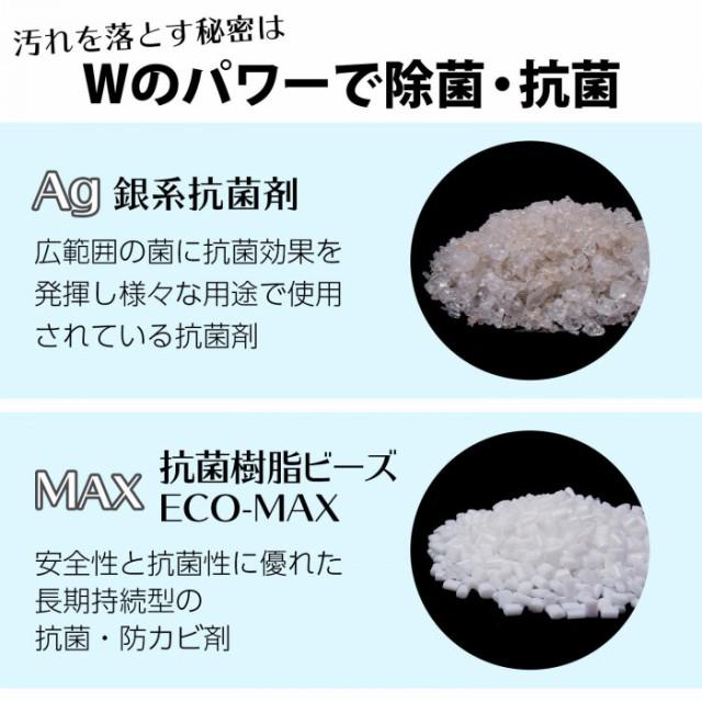 Wの抗菌剤の力で除菌、抗菌
