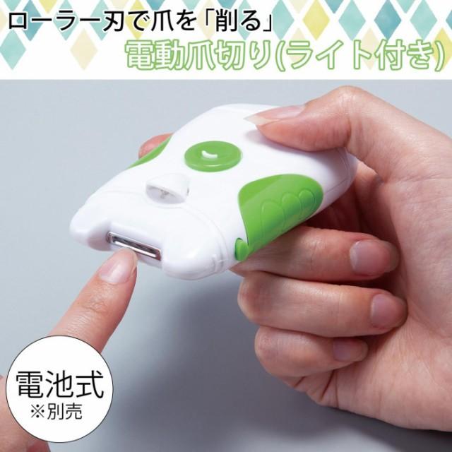 電動で爪を簡単お手入れ