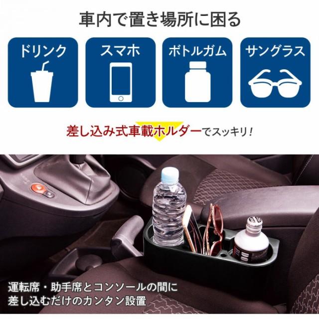 車内で置き場所に困る小物も差し込み式車載ホルダーでスッキリ!