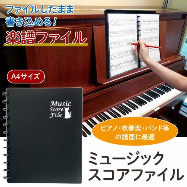 ファイルしたまま書き込める楽譜ファイル「ミュージックスコアファイル」