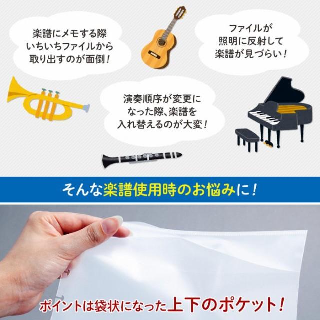 楽譜使用時のさまざまなお悩みにオススメ!