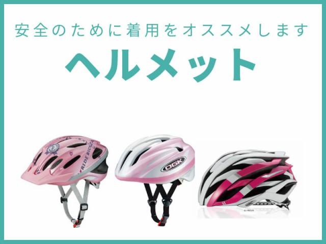 ヘルメットの商品