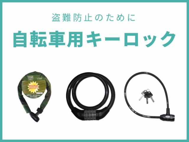 自転車用キーロックの商品