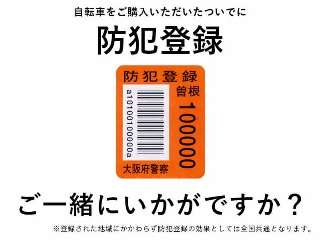 防犯登録の商品