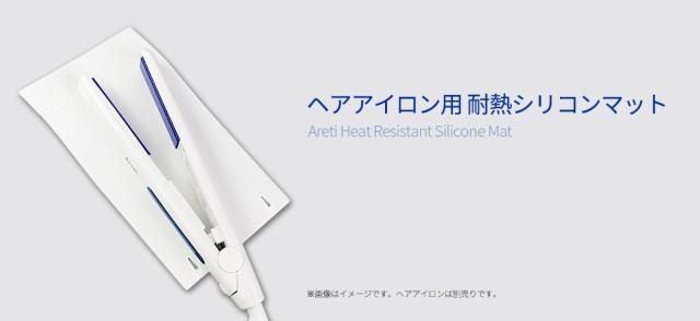 ヘアアイロン用 耐熱シリコンマット白/収納や持ち運び、旅行にもAreti(アレティ)a1802WH