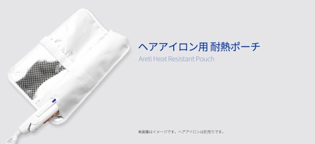 ヘアアイロン用 耐熱ポーチ白/収納や持ち運び、旅行にもAreti(アレティ)a1802WH耐熱ポーチ