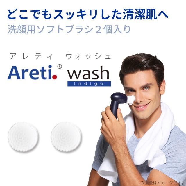 洗顔ブラシ電動ボディブラシウォッシュwashw04IDG極細毛 回転式/フェイスブラシAreti (アレティ)w04IDGP