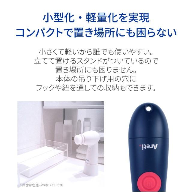 洗顔ブラシ電動ボディブラシウォッシュwashw04IDG極細毛 回転式/フェイスブラシAreti (アレティ)w04IDG
