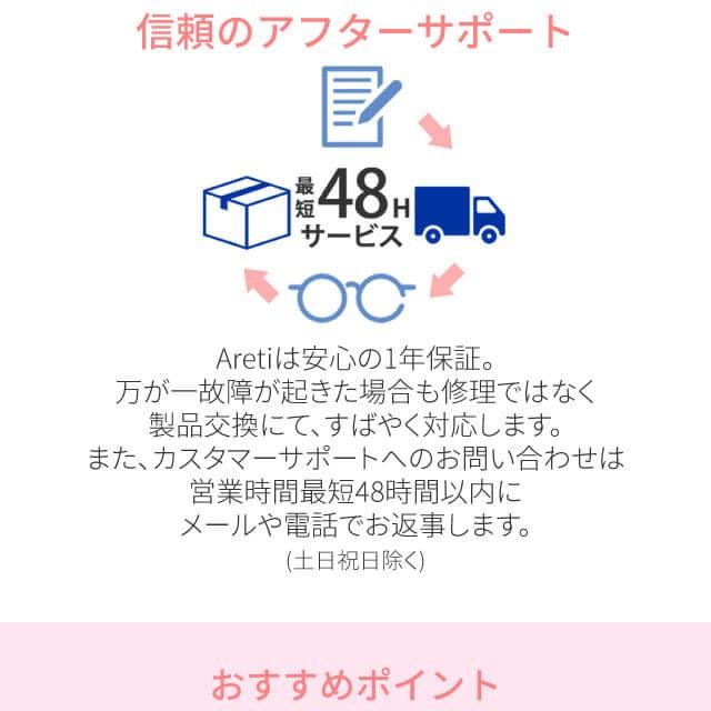 美顔器イオン導入器クラリティ:リンクル(S)目元法令線Areti(アレティ)b1046/ギフト