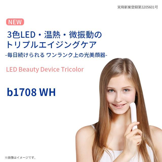 美顔器3色LED光美顔器トライカラーTricolor温熱微振動トリプルエイジングケアAreti(アレティ)b1708WH