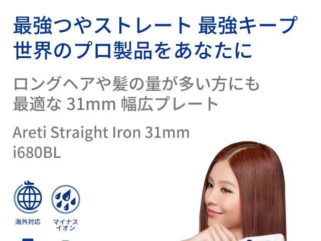 プロフェッショナルマイナスイオンピュアセラミックストレートアイロン31mmAreti(アレティ)i680BLヘアアイロン/海外対応海外兼用