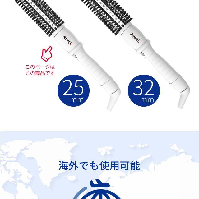 プロフェッショナルマイナスイオンロールブラシアイロン25mmAreti(アレティ)i708Aヘアアイロン/海外対応海外兼用