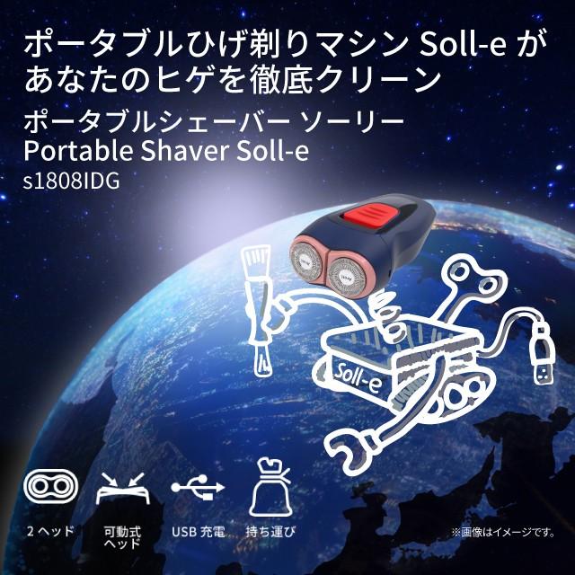 Areti アレティ ポータブル シェーバー メンズ Soll-e インディゴ 携帯式 持ち運び可能 USB端子 髭剃り s1808