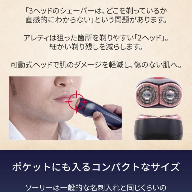 Areti アレティ ポータブル シェーバー メンズ Soll-e インディゴ 携帯式 持ち運び可能 USB端子 髭剃り s1808用