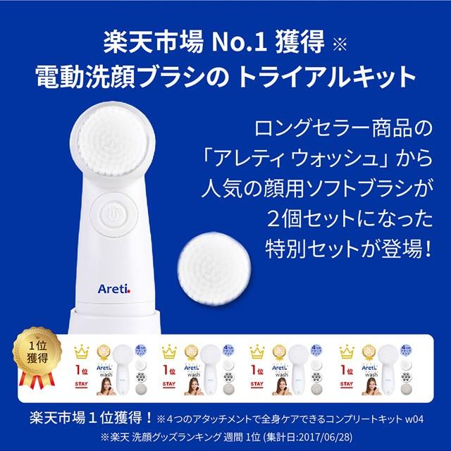 洗顔ブラシ電動ボディブラシウォッシュwash04-SMP極細毛 回転式/フェイスブラシAreti (アレティ)w04-SMP