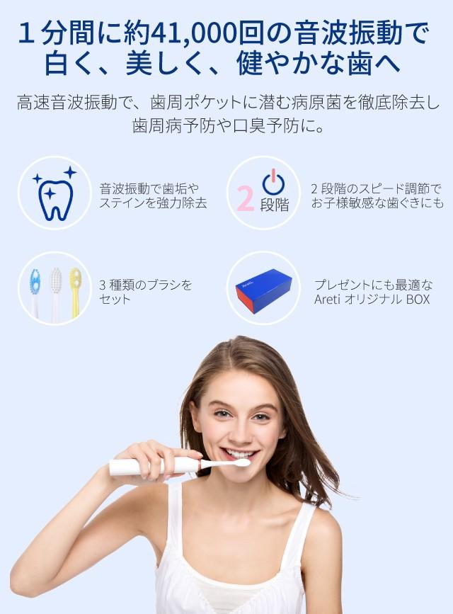 電動歯ブラシプロフェッショナルビューティーケアMIGAKI/音波式2段階速ブラシ4本付き海外兼用Areti(アレティ)t1731