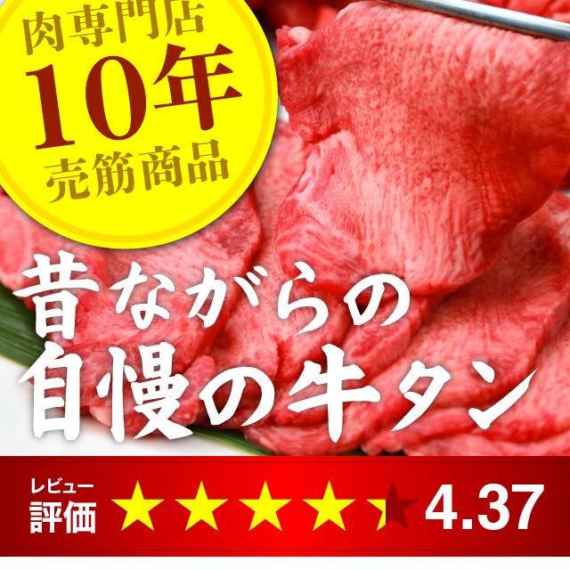 厚切り牛タンスライス500g