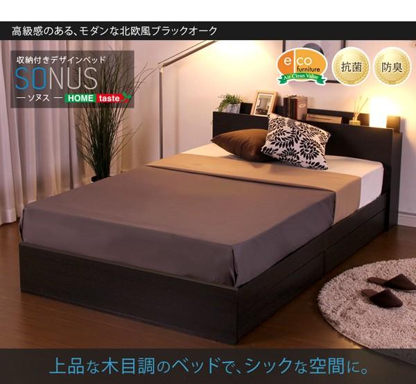 収納付きデザインベッド【ソヌス-SONUS-(ダブル)】(ロール梱包のポケットコイルスプリングマットレス付き)