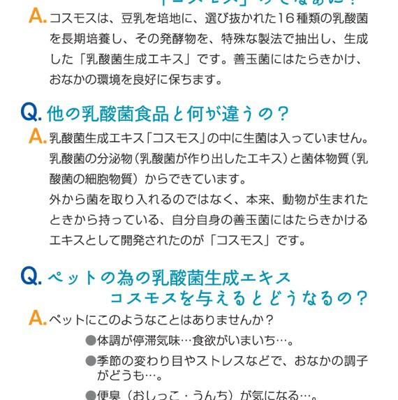 乳酸菌生成エキス・コスモス