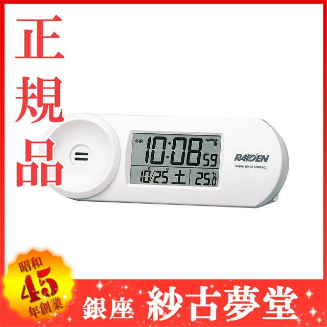 SEIKO CLOCK NR532W