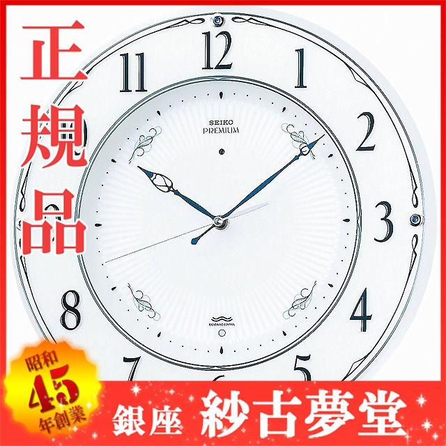 SEIKO CLOCK LS230W