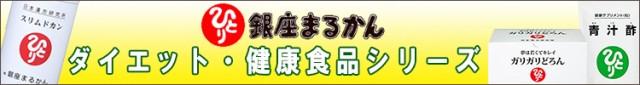 銀座まるかん健康食品シリーズ
