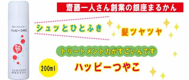 銀座まるかん化粧品ラインナップ