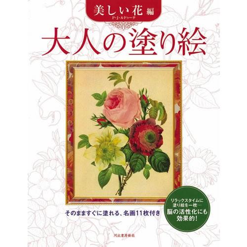 サクラクレパス 大人の塗り絵 春の花編の通販はwowmaワウマ
