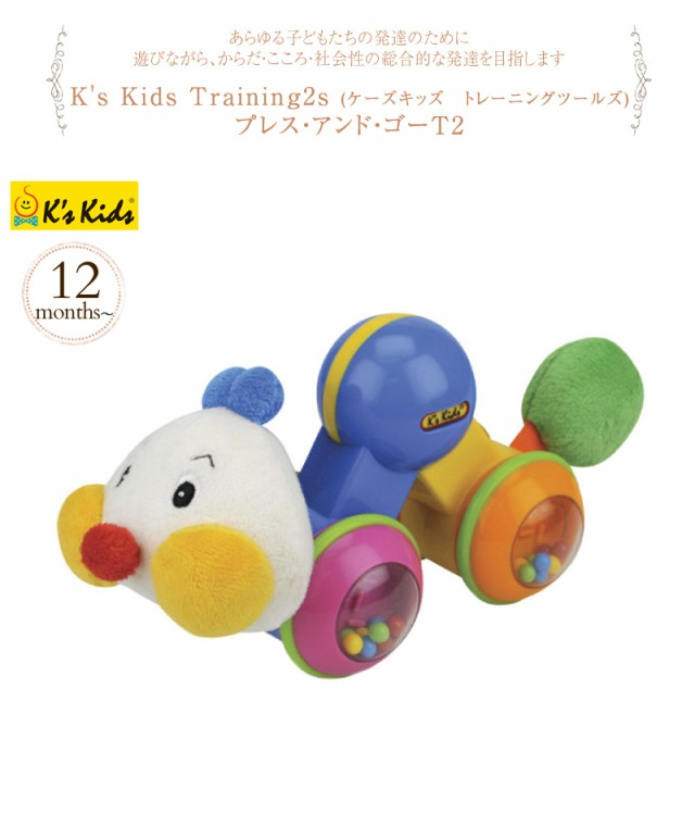K's Kids Training2s(ケーズキッズ トレーニングツールズ) プレス・アンド・ゴーT2 TYTT21007