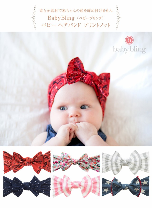 BabyBling (ベビーブリング) ベビー ヘアバンド プリントノット BBP3830