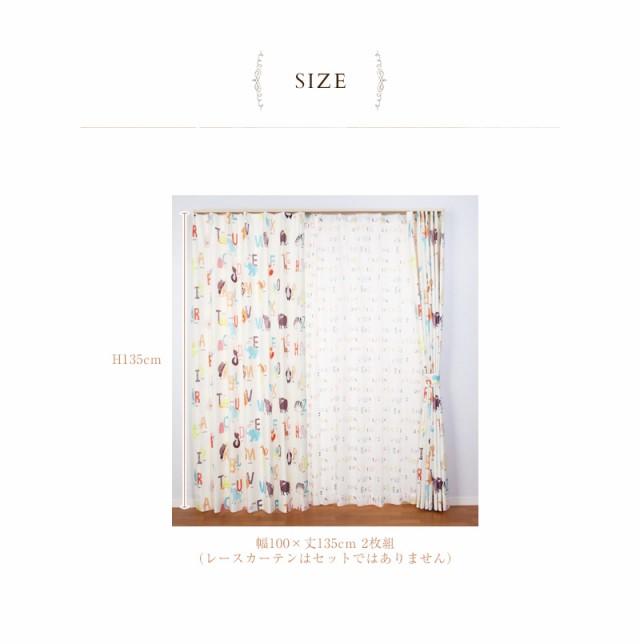 Birdie (バーディー) ことばのもりカーテン 厚地 幅100×丈135cm 2枚組  カーテン 洗える 非遮光 動物 タッセル 子供 子供部屋 女の子 キッズ 2組
