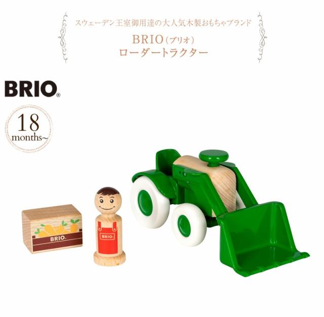 BRIO(ブリオ) ローダートラクター  30307  木製玩具 知育玩具 木のおもちゃ プレゼント ショベルカー トラクターショベル タイヤドーザー 人形
