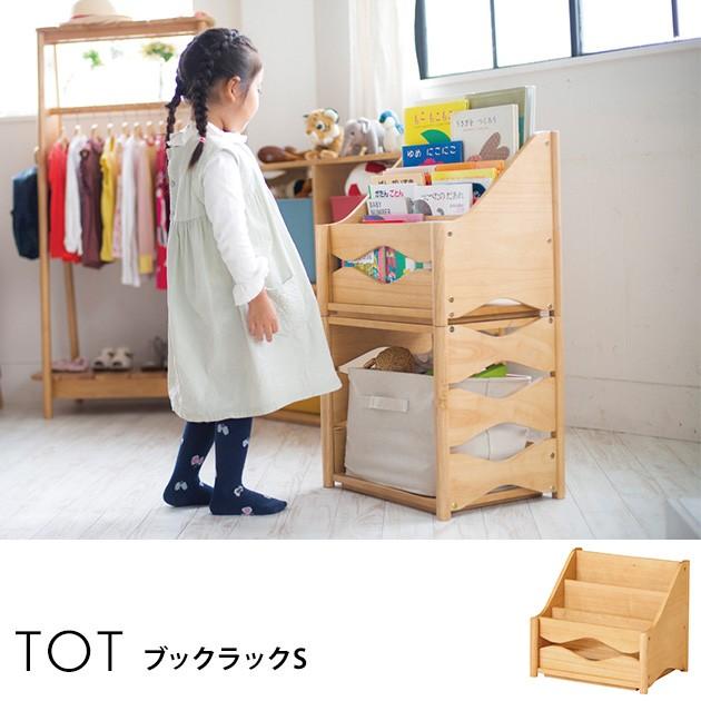 トット ブックラックS  ブックラック 絵本ラック 棚 ラック キッズ こども 天然木 木製 ナチュラル シンプル