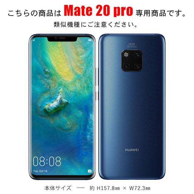 Huawei Mate20 Pro背面保護フィルム