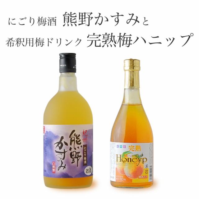 熊野かすみと完熟梅ハニップ