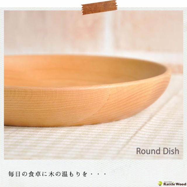 ラウンドディッシュ お皿 プレート
