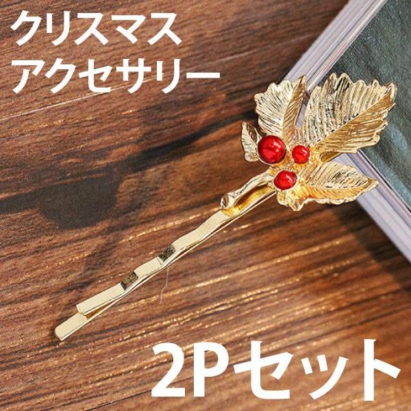 木の実と葉っぱのゴールドヘアピン 2Pセット
