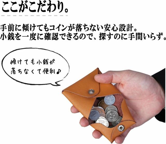 手前に傾けてもコインが落ちない設計なので安心。小銭を一度に確認出来るので、探すのに手間取りません。