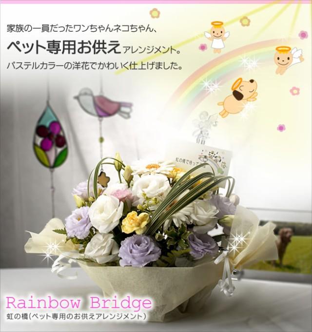 家族の一員だったワンちゃんネコちゃん、ペット専用お供えアレンジメント。パステルカラーの洋花でかわいく仕上げました。Rainbow Bridge虹の橋(ペット専用のお供えアレンジメント)
