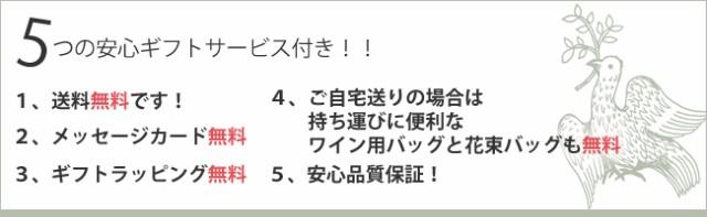 5つの安心ギフトサービス付き!!