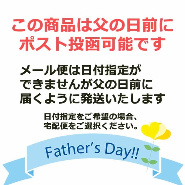 父の日届け
